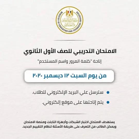 """بدأ امتحانات اولى ثانوى١٥ ديسمبر ٢٠٢٠ وإرسال""""كلمة المرور واسم المستخدم"""" بدءاً من ١٢ ديسمبر٢٠٢٠"""
