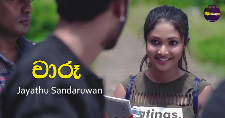 Chaaru - Jayathu Sandaruwan Official Music Video
