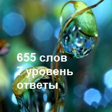 все правильные ответы на 7 уровень с картинками в словесной игре 655 слов