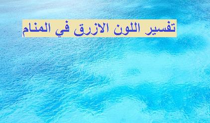 لسان حال ضد للماء يخبار اللون الازرق الفاتح في المنام Thibaupsy Fr