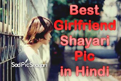 Best Girlfriend Shayari Pic in Hindi Sad Pic Shayari