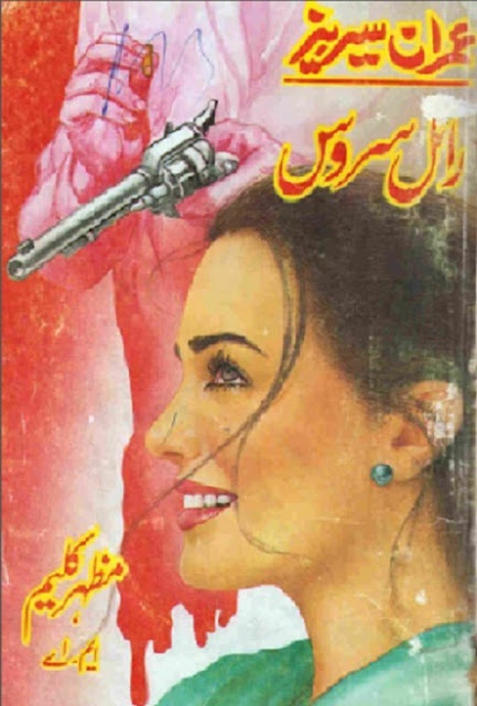 royal-service-imran-series-pdf-download