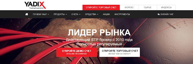 Мошеннический сайт yadix.com/ru – Отзывы, развод. Компания Yadix мошенники