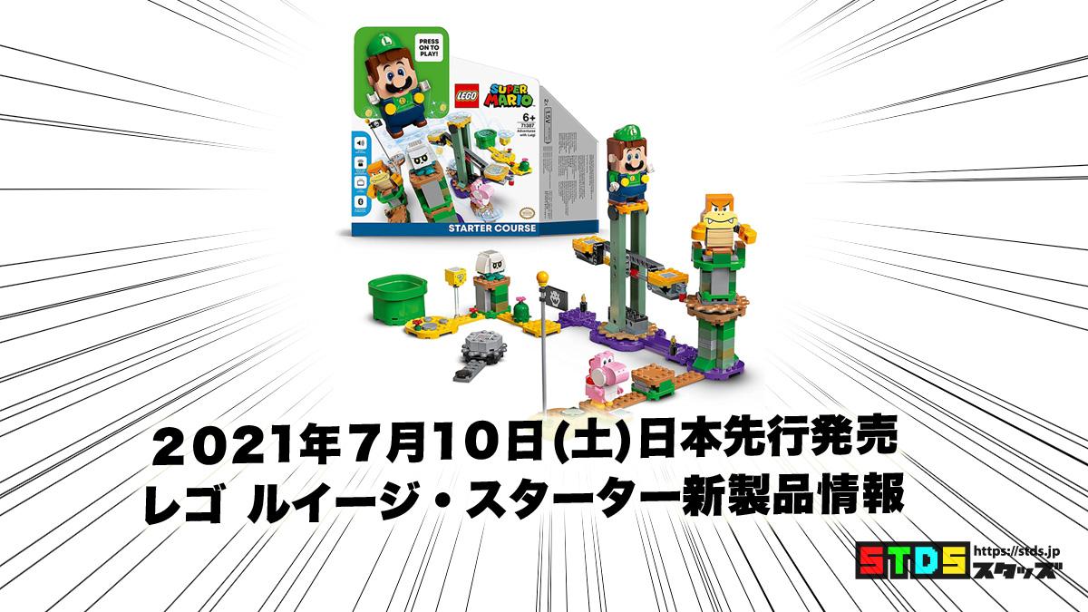 7月10日(土)日本先行発売レゴマリオ『71387 ルイージスターターセット』新製品情報(2021)