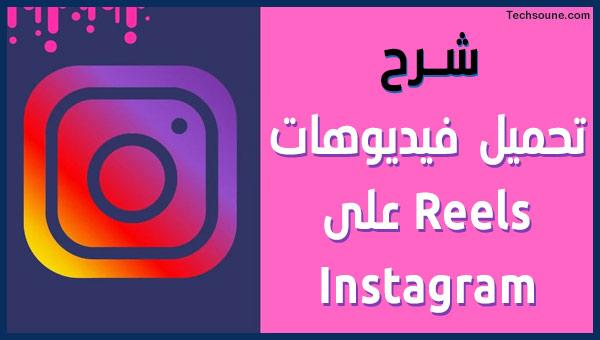 كيفية تنزيل فيديوهات Instagram Reels على هاتفك