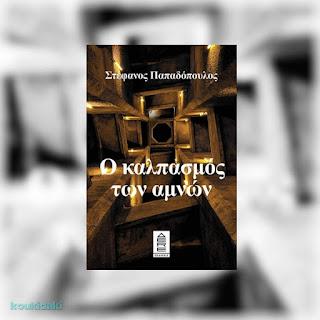 Ο καλπασμός των αμνών, Στέφανος Παπαδόπουλος