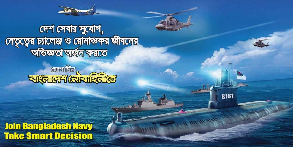 বাংলাদেশ নৌবাহিনী ভর্তি বিজ্ঞপ্তিঃ Officer DEO and Sailor & MODC batch B-2021