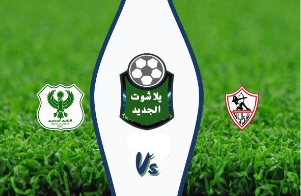 نتيجة مباراة الزمالك والمصري اليوم 6 أغسطس 2020 الدوري المصري