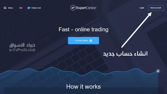 شرح منصة ExpertOption موقع إكسبريت اوبشن تداول عقود الخيارات الثنائية