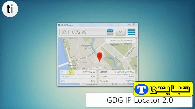 شرح كيف يمكننى تعقب وتحديد عنوان IP الخاص بموقع او عنوان بريد الكترونى .