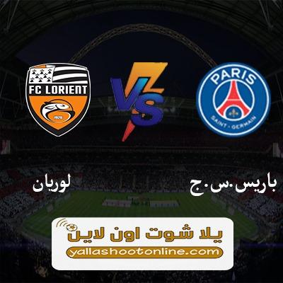 مباراة باريس سان جيرمان ولوريان اليوم