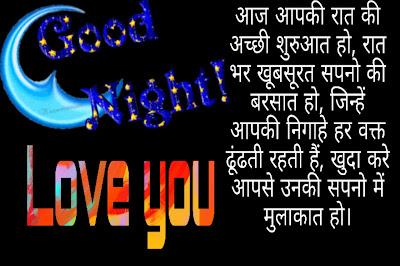 Good Night Love Shayari for Gf