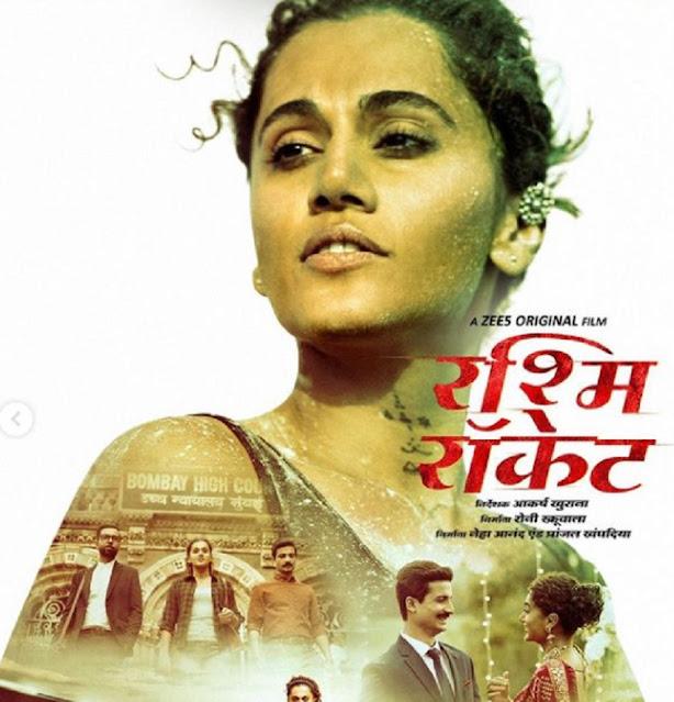 तापसी पन्नू स्टारर फिल्म रश्मि रॉकेट की सामने आई रिलीज डेट,जानिए कब और कहां होगी रिलीज