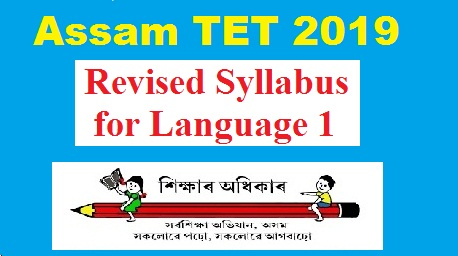 Assam TET 2019: Revised Syllabus for Language 1 for both LP and UP