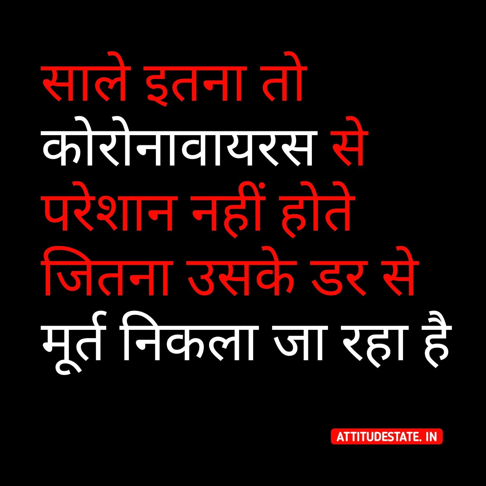 Hindi Funny Jokes With Status Quotes Dp Text 2020 Best Shayari Status Quotes In Hindi 2020