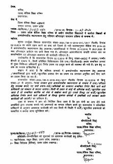 Inter district transfer 2020 में फर्जी असाध्य रोग के प्रमाण पत्र लगाने के प्रकरण के बाद सम्यक परीक्षण का आदेश जारी
