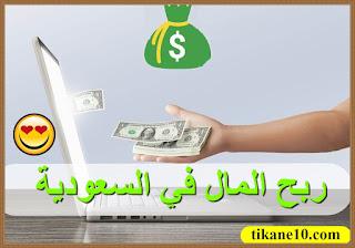 الربح من الإنترنت في السعودية بدون رأس مال