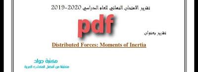 تقرير عن توزيع القوى |مادة علم السكون-pdf