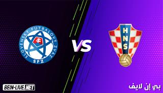 مشاهدة مباراة كرواتيا وسلوفاكيا بث مباشر اليوم بتاريخ 04-09-2021 في تصفيات كأس العالم