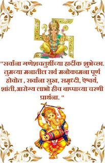 Happy-Ganesh-Chaturthi-wishes-quotes-message-in-hindi-english-marathi