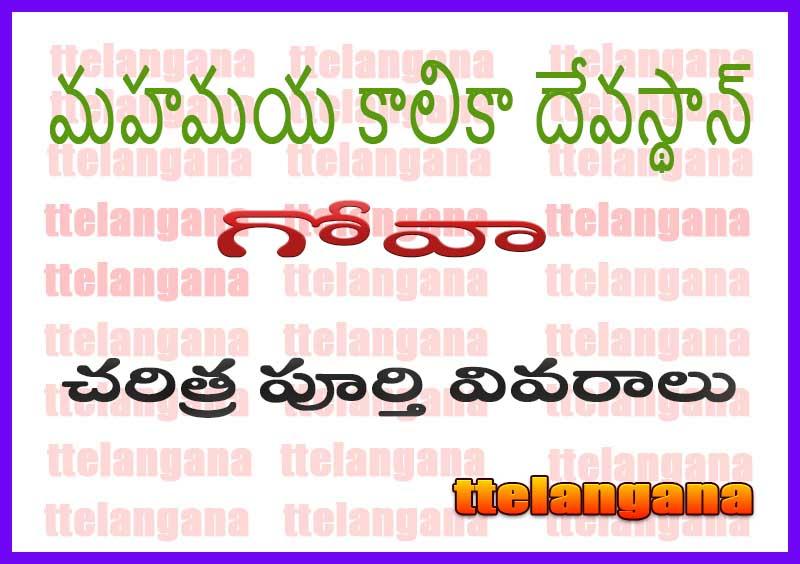 మహమయ కాలికా దేవస్థాన్ కాసర్పాల్ చరిత్ర పూర్తి వివరాలు
