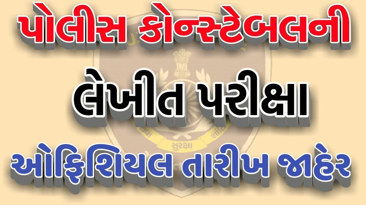 Lrb police Constable Exam New date