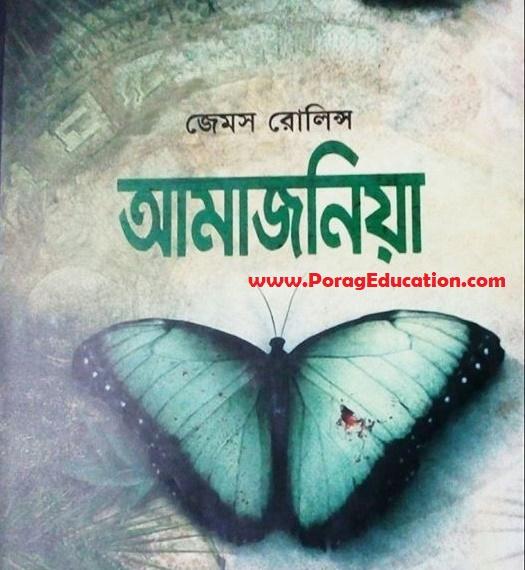 Amazonia translated bangla pdf || আমাজনিয়া-জেমস রোলিন্স bangla পিডিএফ ডাউনলোড