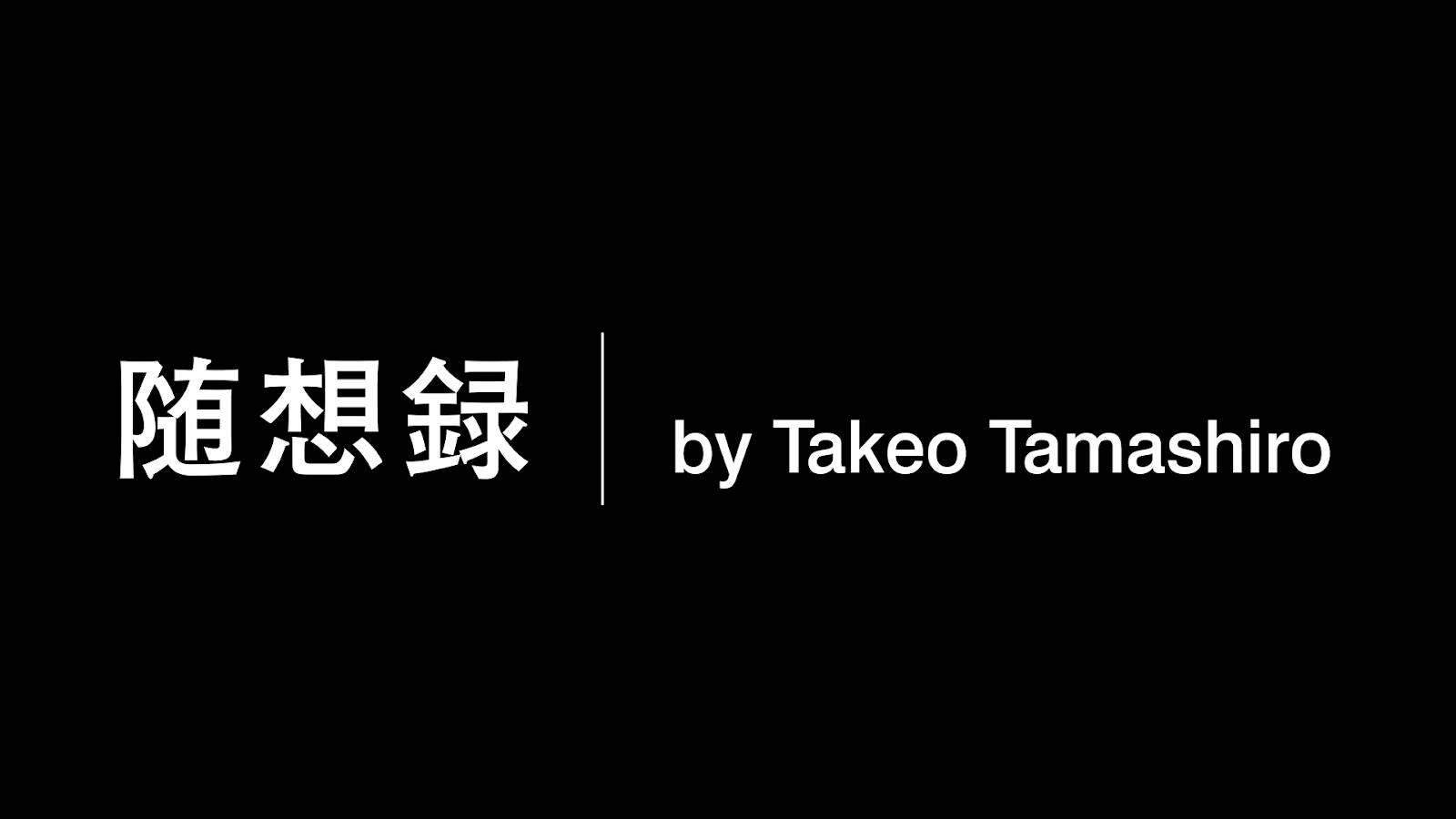 https://ja.takeotamashiro.com