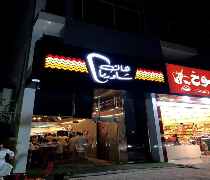 أسعار منيو وفروع ورقم مطعم هاك شاورما Hack Shawarma