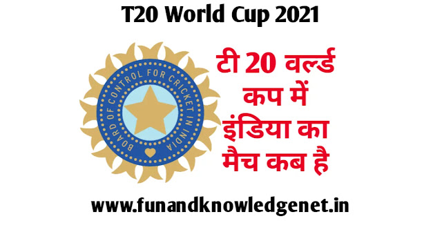 टी20 वर्ल्ड कप में इंडिया का मैच कब है 2021 - T20 World Cup Mein India Ka Match Kab Hai 2021