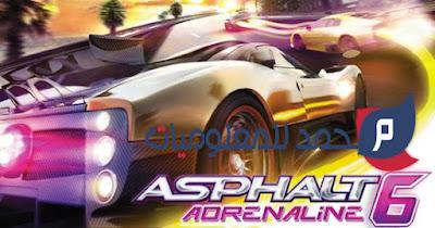 تحميل لعبة اسغلت 6 الادرينالين Asphalt 6 Adrenaline HD مهكرة اخر اصدار