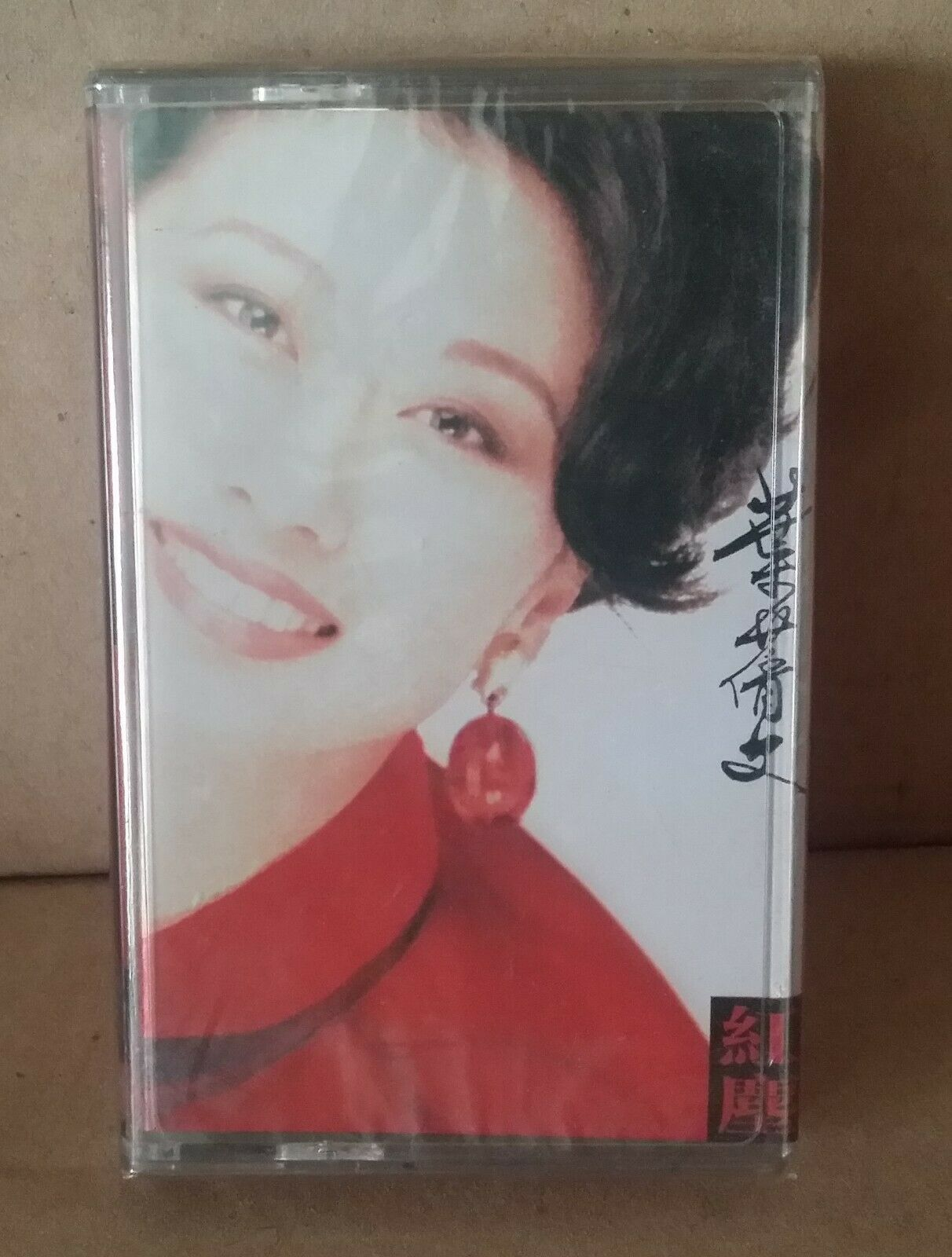 come back to love: 葉蒨文 - 紅塵 (1992)