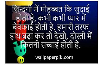 sharechat Dosti status  Shayari Pics Download