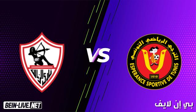 مشاهدة مباراة الترجي والزمالك بث مباشر اليوم بتاريخ 06-03-2021 في دوري ابطال الفريقيا