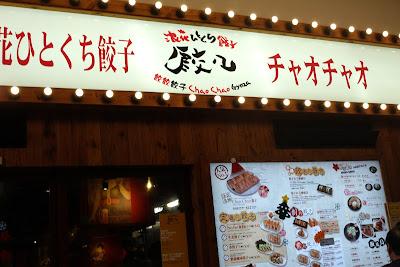 Chao Chao Gyoza - 餃餃 餃子:男人的浪漫,口水多過浪花