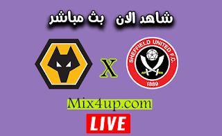 مشاهدة مباراة وولفرهامبتون وشيفيلد يونايتد بث مباشر اليوم بتاريخ 14-09-2020 في الدوري الانجليزي