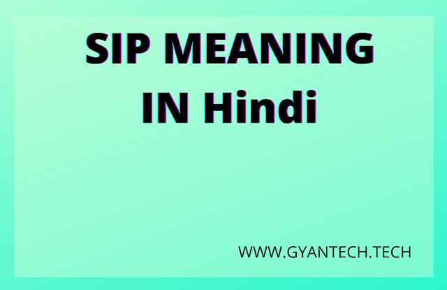 SIP MEANING IN Hindi/SIP KYA HAI