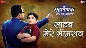 Ek Mahanayak Dr. B. R. Ambedkar drama tv serial show, story, timing, TRP rating this week, actress, actors name with photos