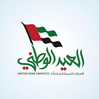 ثيم اليوم الوطني الاماراتي 50