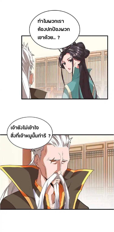 Magic Emperor - หน้า 44