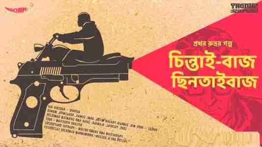 Chintai-baaj Chhintaibaaj by Prokhor Rudra - Sunday Suspense MP3 Download