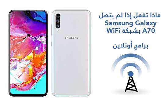 ماذا تفعل إذا لم يتصل Samsung Galaxy A70 بشبكة WiFi