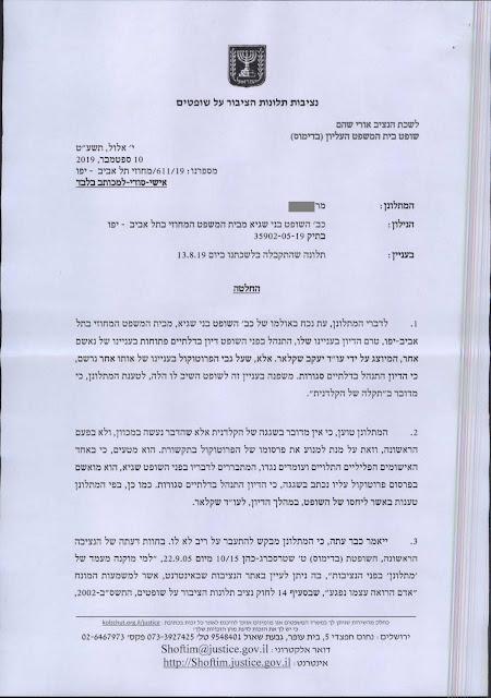 בירור תלונה 611-19 על השופט בית משפט מחוזי תל אביב בני שגיא מה- 10.09.2019.