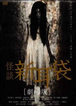 The 2006 Movie Tales Of Terror Haunted Apartments 幽霊マンション This Is In It S Entirety And With English Subles