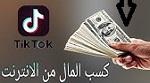 هل يمكن الربح من قناة يوتيوب تحتوي فيديوهات ليس من عملي ربح 6000 درهم شهرياً من التيك توك - Tik Tok Maroc  الربح من فيديوهات تيك توك Tik Tok من خلال رفعها على اليوتيوب  الربح من التيك توك, طريقة الربح من التيك توك, tik tok maroc, الربح من تيك توك, كيفية الربح من التيك توك, كيف تربح من تيك توك, كيف تربح من التيك توك, هل التيك توك يعطي فلوس, ربح المال من تيك توك, فلوس التيك توك, هدايا التيك توك, هل التيك توك يجيب فلوس, كيف تربح المال من تيك توك, هل تيك توك يربح المال, كيفية الربح من تيك توك, كيفية ربح المال من تيك توك, طريقه الربح من تيك توك, جوائز تيك توك, هدايا تيك توك, ارباح التيك توك, ازاي اكسب من التيك توك, هل التيك توك مربح ادعموني_لايك_اشتراك_فعل_الجرس_ فدعمكم مهم_جدا_لنا_كي_نستمر_في_جديد  https://bit.ly/2DcY16i ....................................................................................................... 6000 درهم شهرياً من التيك توك - Tik Tok Maroc إحدى طرق الربح من اليوتوب المحتكرة و التي لم يتكلم عنها أي شخص يعمل عليها هي على ترند اليتك توك المغربي. و التي عن طريقها يجني أصحاب قنوات Tik tok maroc آلاف الدراهم شهرياً. اليوم أشارك معكم الطريقة ليستفيد الجميع و يجمع رأس المال. انتشر مؤخرا موضوع الربح من فيديوهات تيك توك من خلال رفعها على اليوتيوب والمشكل انه قنوات كبيرة تروج لهذه الافكار مع العلم ان يوتيوب لم تعد تقبل غير المحتوى الاصلي الربح من اليوتيوب، وكيف نكسب المال من اليوتيوب ونصائح مهمة للحفاظ على الربح وكم كسبت في 5 شهور مجرد ما أن تبدأ قناة يوتيوب تبدأ الأسئلة تأتيك  ماذا تستفيد من قناة اليوتيوب؟  هل تكسب المال من قناة اليوتيوب؟  كيف ؟ بعد كم مشاهدة ؟ بعد كم مشترك ؟  إذا كيف تأخذ المال من اليوتيوب؟  ما علاقة أدسنس بالموضوع؟ هذه الأسئلة وغيرها سنجيب عنها في هذا الفيديو إن شاء الله   في هذا الفيديو نعرض معلومات أصح عن موضوع الربح من اليوتيوب ونحدث معلوماتنا بعد الخبرة التي أخذناها    من السهل جدا بدئ كسب المال من قناة اليوتيوب ولكن من الصعب جدا كسب مبالغ كبيرة، تحتاج لوقت وجهد كبييير جدا.