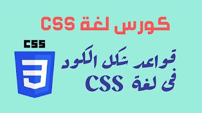 قواعد شكل  الكود فى لغة CSS
