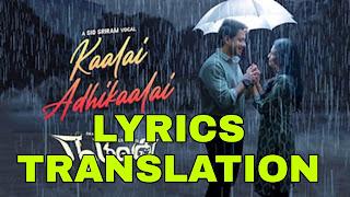 Kaalai Adhikaalai Lyrics in English   With Translation   – Naduvan