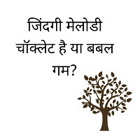 Sad Poem in Hindi on Life, poem on life in hindi, poetry on life in hindi, hindi poem