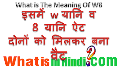What is the meaning of W8 in Hindi