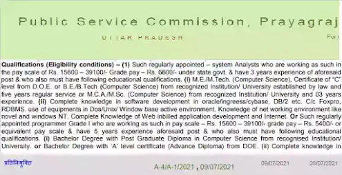 UPPSC Recruitment 2021 | Apply For System Analyst Posts